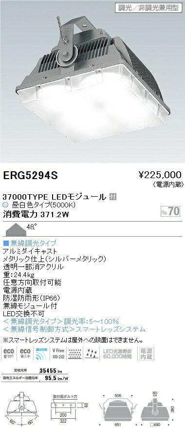 遠藤照明 施設照明LED防水・防塵高天井用シーリングライト HIGH-BAYシリーズ水銀ランプ1000W器具相当 37000lmタイプ 無線調光対応 昼白色ERG5294S