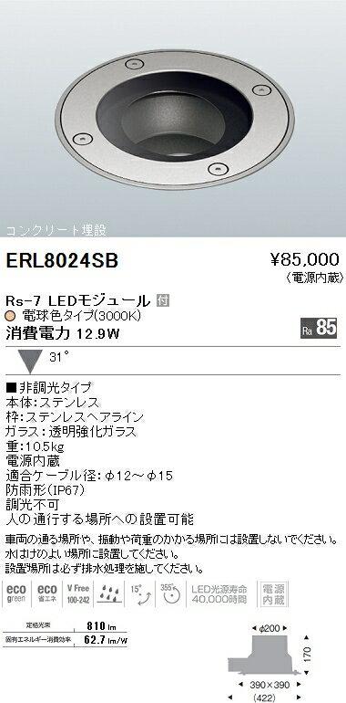 日本人気超絶 遠藤照明 施設照明LEDコンクリート埋設 Rsシリーズ Rs-731° 非調光 電球色ERL8024SB