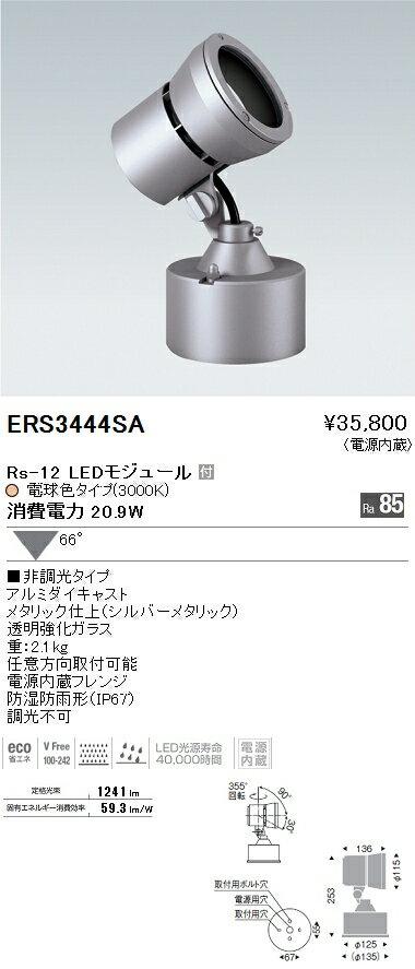 遠藤照明 施設照明LEDアウトドアスポットライト Rsシリーズ Rs-1266°非調光 電球色ERS3444SA