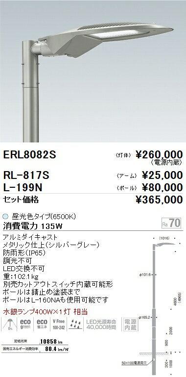 遠藤照明 施設照明LEDアウトドアライト ポール灯灯体のみ 水銀ランプ400W×1灯相当 非調光 昼白色ERL8082S