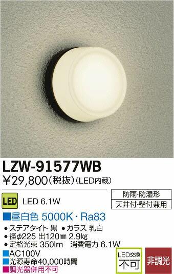 大光電機 施設照明LED浴室灯 昼白色 白熱灯60WタイプLZW-91577WB