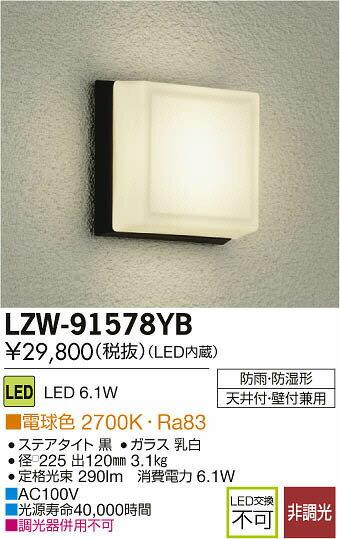 大光電機 施設照明LED浴室灯 電球色 白熱灯60WタイプLZW-91578YB