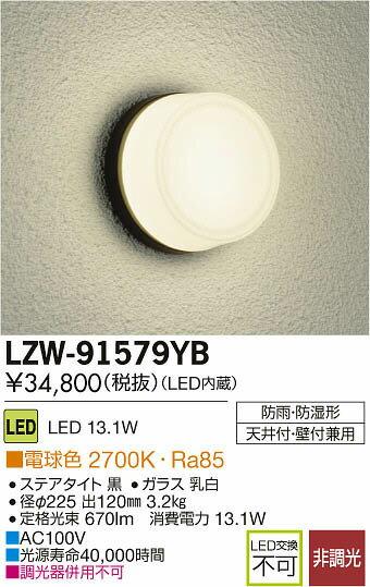 大光電機 施設照明LED浴室灯 電球色 白熱灯120WタイプLZW-91579YB