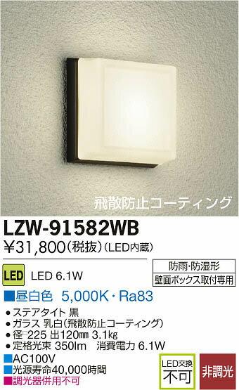 大光電機 施設照明LED業務用浴室灯 昼白色 白熱灯60Wタイプ飛散防止コーティングLZW-91582WB