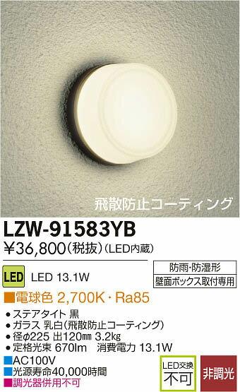 大光電機 施設照明LED業務用浴室灯 電球色 白熱灯120Wタイプ飛散防止コーティングLZW-91583YB