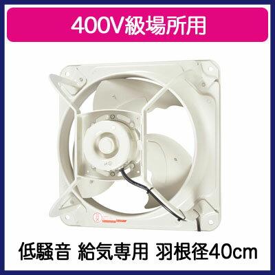 三菱電機 産業用有圧換気扇低騒音形 400V級場所用【給気専用】EWF-40DTA40A-Q