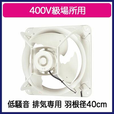 三菱電機 産業用有圧換気扇低騒音形 400V級場所用【排気専用】EWF-40ETA40A