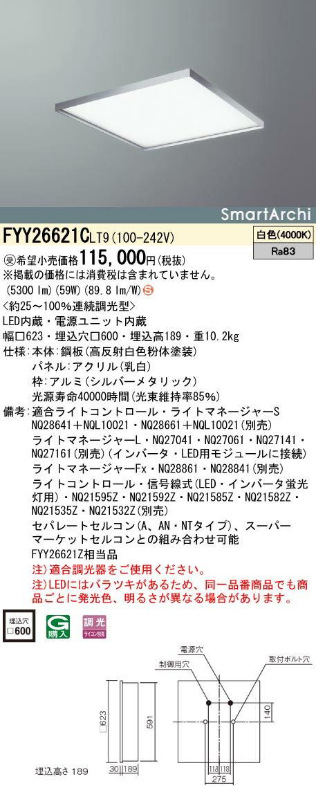 パナソニック Panasonic 施設照明SmartArchi LEDスクエアベースライト乳白パネル 連続調光 埋込型  □600 白色FYY26621CLT9
