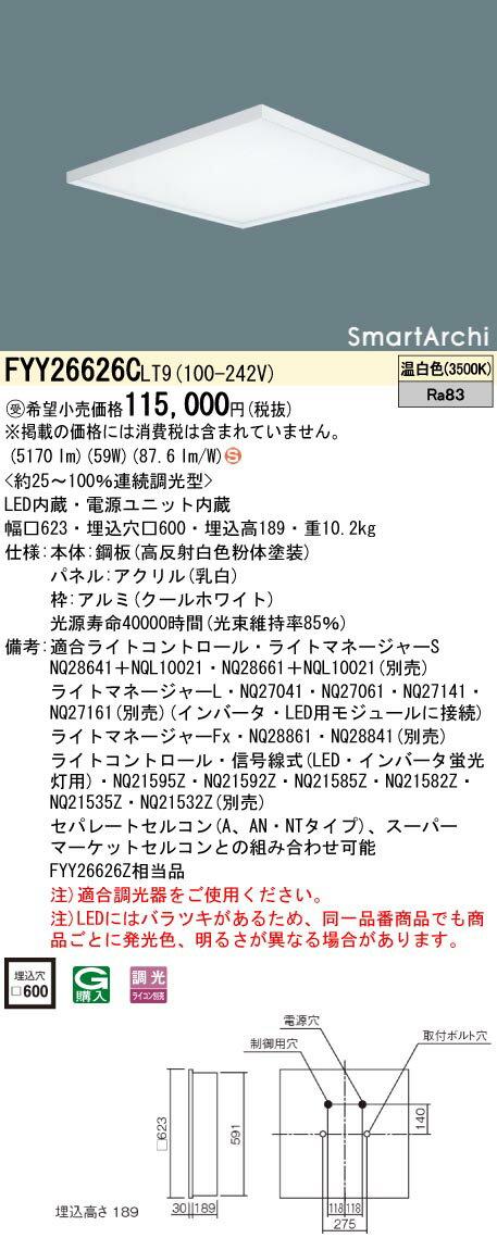 パナソニック Panasonic 施設照明SmartArchi LEDスクエアベースライト乳白パネル 連続調光 埋込型  □600 温白色FYY26626CLT9