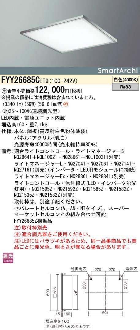 パナソニック Panasonic 施設照明SmartArchi LEDシステムベースライト乳白パネル 連続調光 埋込型 □600 白色FYY26685CLT9