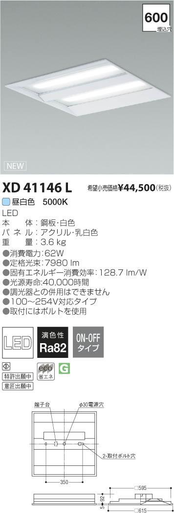コイズミ照明 施設照明cledy EPシリーズ エコパネルLEDベースライトスクエアタイプ FHP45W×3クラス 埋込型 □600 昼白色 非調光XD41146L