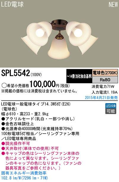 パナソニック Panasonic 照明器具LEDシャンデリア 電球色100形電球5灯相当 非調光 シーリングファン専用SPL5542【~14畳】