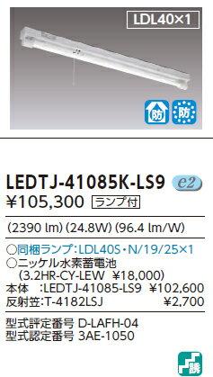 東芝ライテック 施設照明非常用照明器具 LEDベースライト 直管形笠なし 防湿 防雨形 40形1灯 昼白色 非調光LEDTJ-41085K-LS9