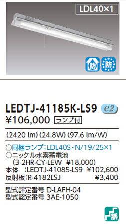 東芝ライテック 施設照明非常用照明器具 LEDベースライト 直管形反射笠 防湿 防雨形 40形1灯 昼白色 非調光LEDTJ-41185K-LS9
