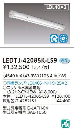 東芝ライテック 施設照明非常用照明器具 LEDベースライト 直管形笠なし 防湿 防雨形 40形2灯 昼白色 非調光LEDTJ-42085K-LS9
