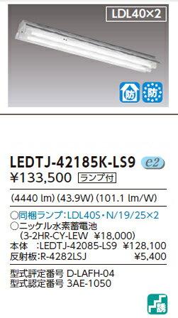 東芝ライテック 施設照明非常用照明器具 LEDベースライト 直管形反射笠 防湿 防雨形 40形2灯 昼白色 非調光LEDTJ-42185K-LS9