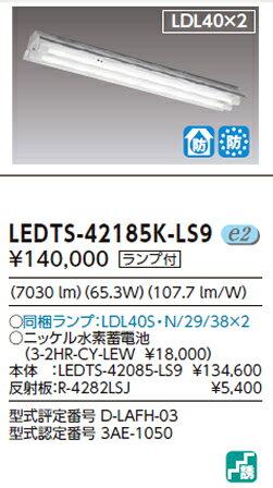 東芝ライテック 施設照明非常用照明器具 LEDベースライト 直管形反射笠 防湿 防雨形 40形2灯 昼白色 非調光LEDTS-42185K-LS9