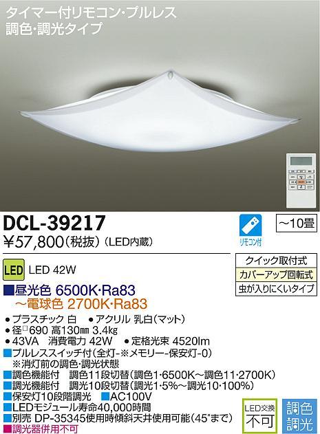 大光電機 照明器具LEDシーリングライトタイマー付リモコン・プルレス 調光調色タイプDCL-39217【~10畳】