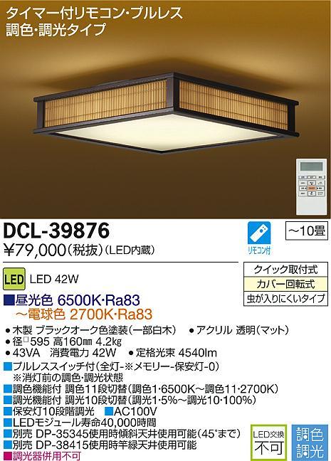 大光電機 照明器具和風LEDシーリングライトタイマー付リモコン・プルレス 調色調光タイプDCL-39876【~10畳】