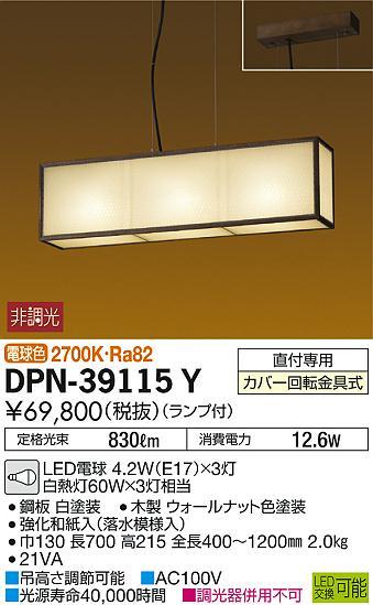大光電機 照明器具和風LEDペンダントライト 電球色 白熱灯60W×3灯相当DPN-39115Y