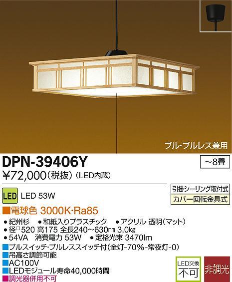 大光電機 照明器具和風LEDペンダントライト 電球色 プル・プルレス兼用DPN-39406Y【~8畳】