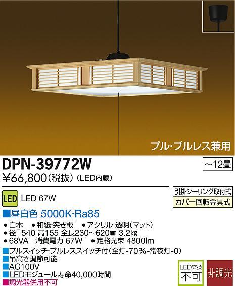 大光電機 照明器具和風LEDペンダントライト 昼白色 プル・プルレス兼用DPN-39772W【~12畳】