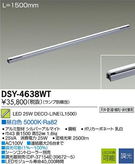 大光電機 照明器具LED間接照明 デコラインL1500タイプ LED25W 昼白色 調光タイプDSY-4638WT