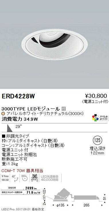 遠藤照明 施設照明LEDユニバーサルダウンライト ARCHIシリーズ 3000タイプCDM-T 70W器具相当 広角配光29°非調光 アパレルホワイト Ra95 電球色ERD4228W