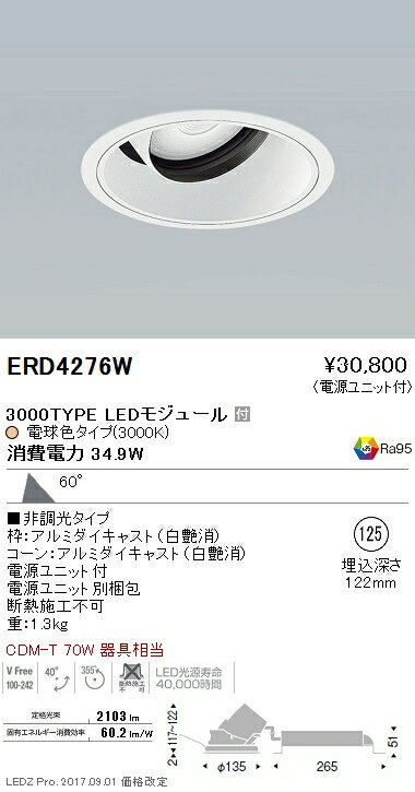 遠藤照明 施設照明LEDユニバーサルダウンライト ARCHIシリーズ 3000タイプCDM-T 70W器具相当 超広角配光60°非調光 電球色 Hi-CRIクリアERD4276W
