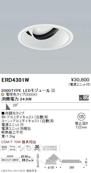 遠藤照明 施設照明LEDユニバーサルダウンライト ARCHIシリーズ 3000タイプCDM-T 70W器具相当 広角配光29°非調光 電球色ERD4301W