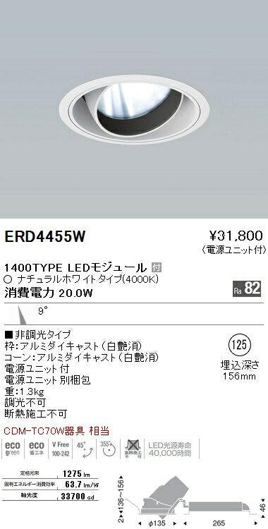 遠藤照明 施設照明LEDユニバーサルダウンライト ARCHIシリーズ 1400タイプCDM-T 70W器具相当 狭角配光(反射板制御)9°非調光 Ra82 ナチュラルホワイトERD4455W