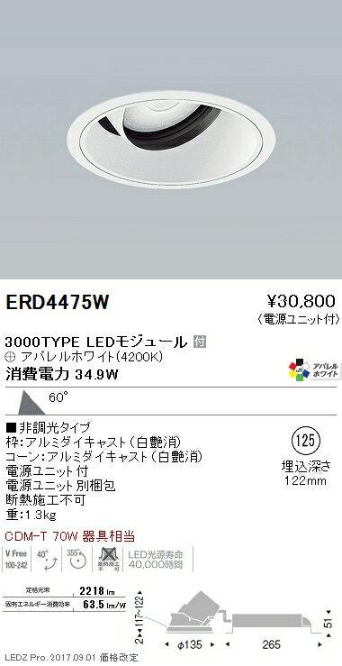 遠藤照明 施設照明LEDユニバーサルダウンライト ARCHIシリーズ 3000タイプCDM-T 70W器具相当 超広角配光60°非調光 アパレルホワイト Ra95 白色ERD4475W
