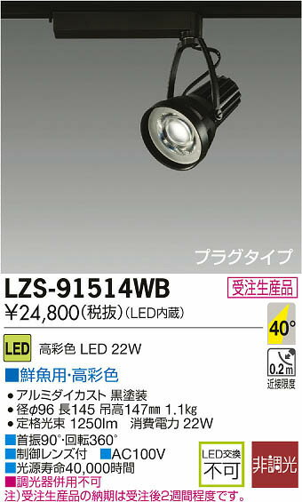 大光電機 施設照明彩色シリーズ LEDスポットライトLED22W 生鮮照明(鮮魚用) 高彩色40°広角形 非調光LZS-91514WB