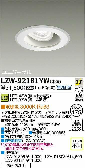 大光電機 施設照明軒下ユニバーサルダウンライト 埋込175LZ4C HID70Wタイプ 30°広角形電球色 調光 防湿防雨形LZW-92181YW