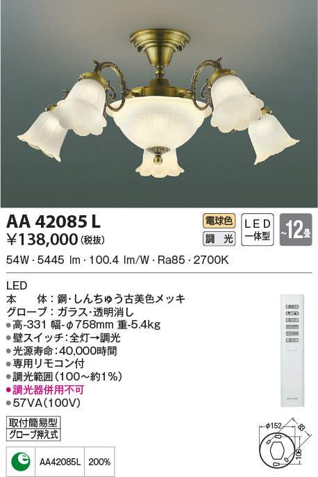 ●コイズミ照明 照明器具LEDシャンデリア MigellaLED56.6W 電球色 調光可AA42085L【~12畳】