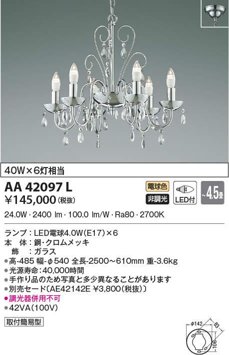 コイズミ照明 照明器具LEDシャンデリア JewellaLED24.0W 電球色AA42097L【~4.5畳】