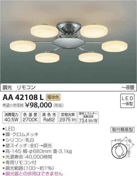 コイズミ照明 照明器具LEDシャンデリア AirraLED40.5W 電球色 調光可AA42108L【~8畳】