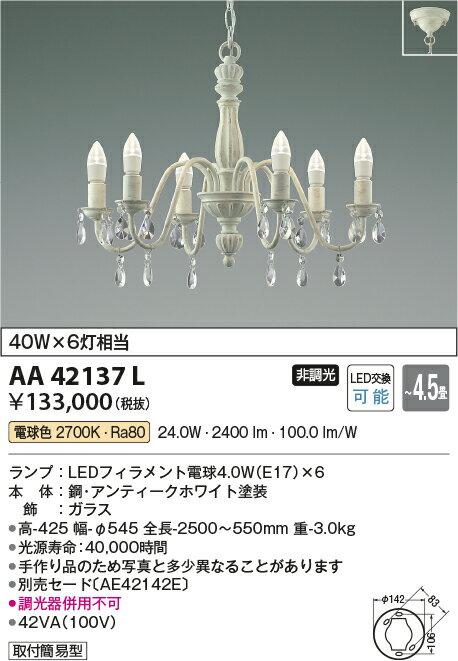 コイズミ照明 照明器具LEDシャンデリア ShabbylierLED24.0W 電球色 非調光AA42137L【~4.5畳】