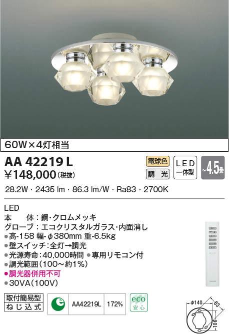 コイズミ照明 照明器具LEDシャンデリア TwinlyLED29.4W 電球色 調光可AA42219L【~4.5畳】