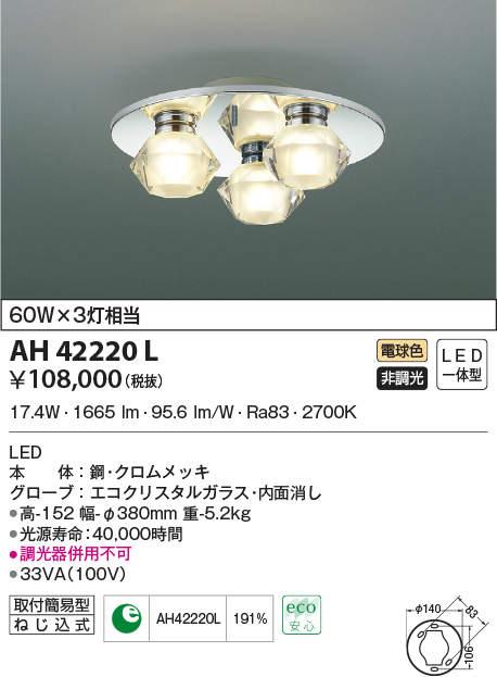 コイズミ照明 照明器具LEDシャンデリア シーリング Twinly白熱球60W×3灯相当 電球色 非調光AH42220L