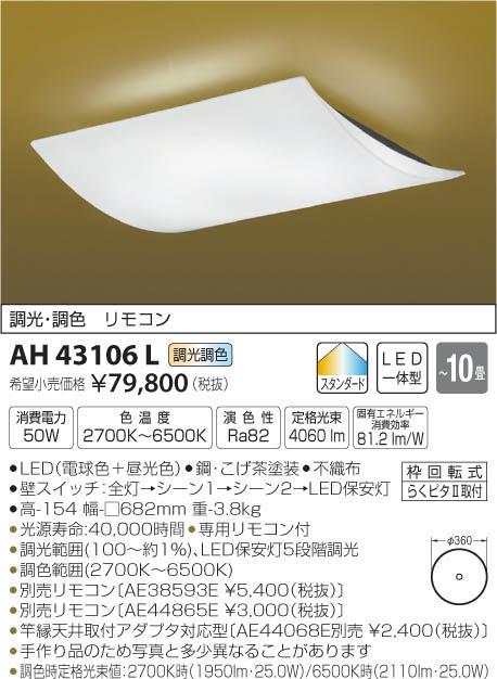 コイズミ照明 照明器具LED和風シーリングライト 弓月LED50W 調光・調色タイプAH43106L【~10畳】