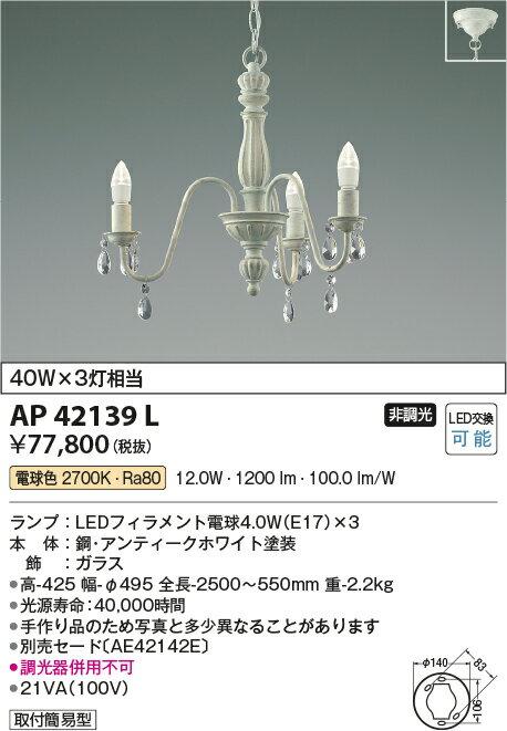 コイズミ照明 照明器具LEDペンダントライト Shabbylier白熱球40W×3灯相当 電球色 非調光AP42139L