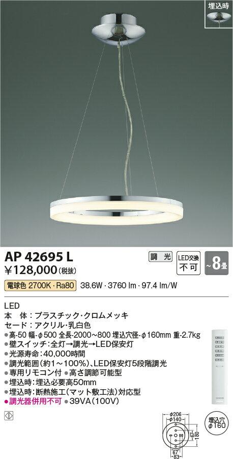 コイズミ照明 照明器具LEDシャンデリア ペンダント Modelish RingLED38.6W 電球色 調光可AP42695L【~8畳】