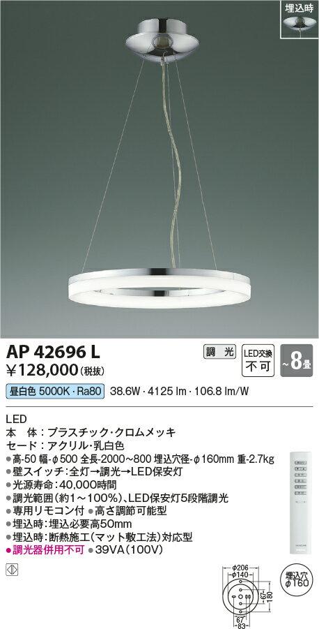 コイズミ照明 照明器具LEDシャンデリア ペンダント Modelish RingLED38.6W 昼白色 調光可AP42696L【~8畳】