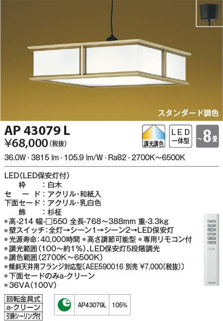 コイズミ照明 照明器具LED和風ペンダントライト リモコン付LED36.0W 調光・調色タイプAP43079L【~8畳】