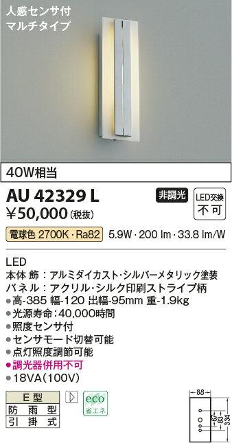 コイズミ照明 照明器具アウトドアライト LEDポーチ灯 人感センサ付マルチタイプ白熱球40W相当 電球色 非調光AU42329L