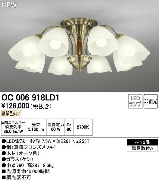 オーデリック 照明器具LEDシャンデリア 電球色OC006918LD1【~12畳】