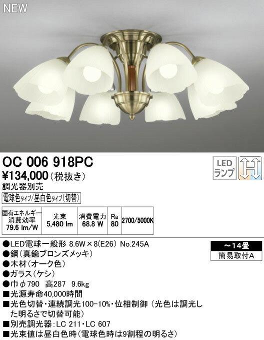 オーデリック 照明器具LEDシャンデリア光色切替タイプ 連続調光OC006918PC【~14畳】