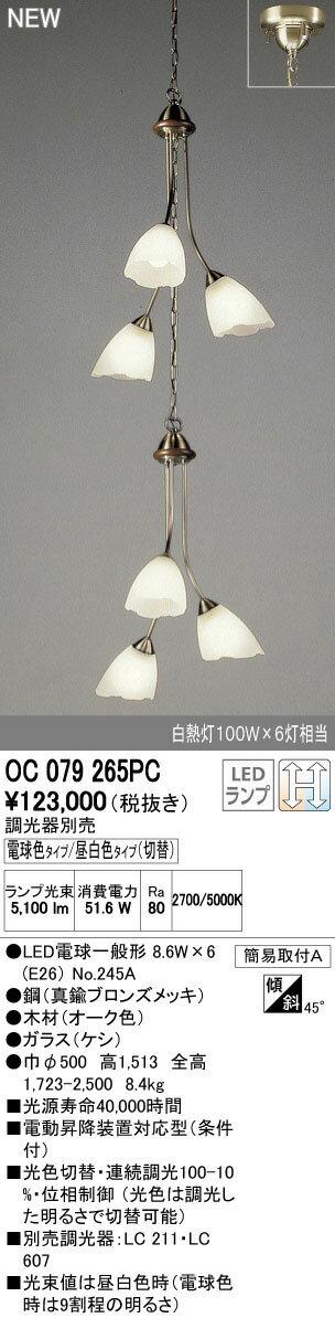 オーデリック 照明器具吹き抜け用LEDシャンデリア 光色切替タイプ連続調光 白熱灯100W×6灯相当OC079265PC