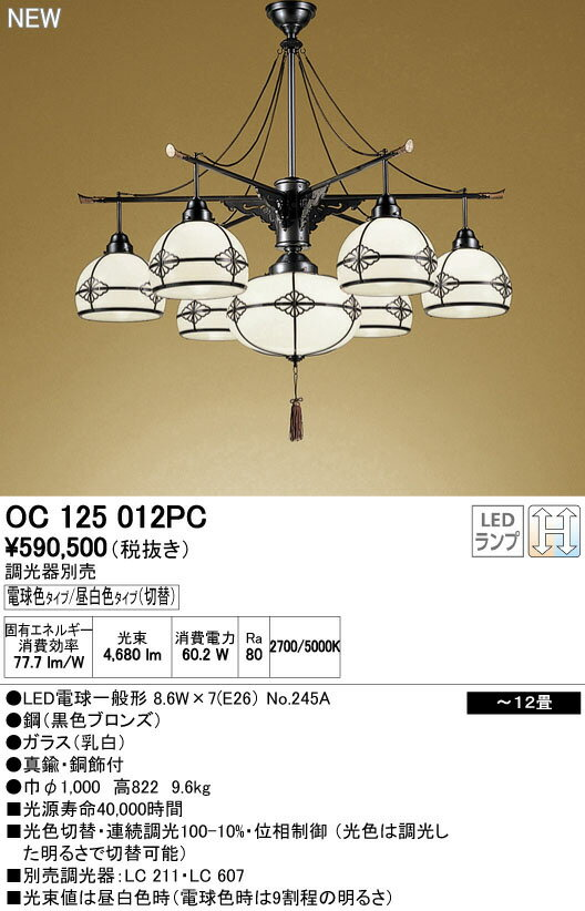 オーデリック 照明器具LED和風ペンダントライト 調光・調色LED電球一般形×7灯タイプOC125012PC【~12畳】